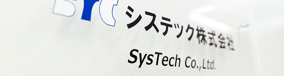 SysTech Co.,Ltd